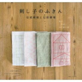 刺し子のふきん 伝統模様と北欧模様 / 主婦と生活社 【本】