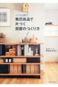無印良品で片づく部屋のつくり方 シンプルに暮らす / すはらひろこ 【本】