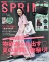 SPRiNG (スプリング) 2017年 7月号 / SPRiNG編集部 【雑誌】