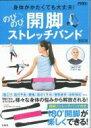 身体がかたくても大丈夫! のびのび開脚ストレッチバンドBOOK / 芹澤浩治 【ムック】