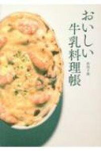 おいしい牛乳料理帳 / 浜内千波  【本】