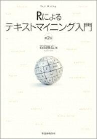 【送料無料】 Rによるテキストマイニング入門 / 石田基広 【本】