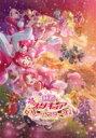 【送料無料】 映画プリキュアドリームスターズ!【DVD特装版】 【DVD】