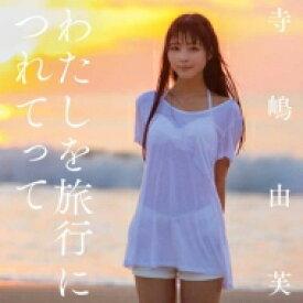 寺嶋由芙 / 私を旅行につれてって 【初回限定盤A】 【CD Maxi】