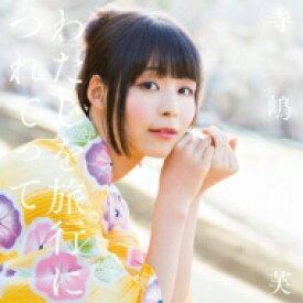 寺嶋由芙 / わたしを旅行につれてって 【初回限定盤B】 【CD Maxi】