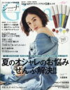 Gina 2017 Summer Jelly(ジェリー) 2017年 7月号増刊 【雑誌】
