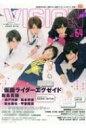 【送料無料】 HERO VISION Vol.64 東京ニュースMOOK 【ムック】