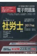 【送料無料】 社労士電子問題集 2017年版 CD-ROM Speed突破!シリーズ / 前島晶子 【本】