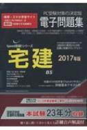 【送料無料】 宅建電子問題集 2017年版 CD-ROM Speed突破!シリーズ 【本】