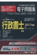 【送料無料】 行政書士電子問題集 2017年版 CD-ROM Speed突破!シリーズ / 西村久実 【本】