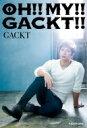 【送料無料】 OH!! MY!! GACKT!! / GACKT ガクト 【本】