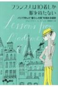 """フランス人は10着しか服を持たない パリで学んだ""""暮らしの質""""を高める秘訣 だいわ文庫 / ジェニファー L スコット  【文庫】"""