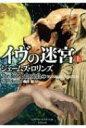 イヴの迷宮 上(仮) 竹書房文庫 / ジェームズ・ロリンズ 【文庫】