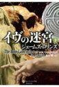 イヴの迷宮 下(仮) 竹書房文庫 / ジェームズ・ロリンズ 【文庫】
