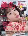 美的 (BITEKI) 2017年 7月号 / 美的編集部 【雑誌】