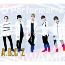 【送料無料】 A.B.C-Z エービーシージー / 5 Performer-Z 【初回限定KIWAMI盤】 (CD+2DVD) 【CD】