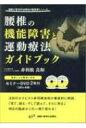 【送料無料】 腰椎の機能障害と運動療法ガイドブック 著者による講演と実技セミナーdvd2枚付 / 赤羽根良和 【本】