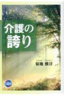 介護の誇り / 菊地雅洋 【本】