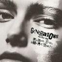【送料無料】 GENERATIONS from EXILE TRIBE / 涙を流せないピエロは太陽も月もない空を見上げた (CD+DVD) 【CD】