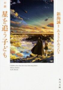 小説 星を追う子ども 角川文庫 / あきさかあさひ 【文庫】