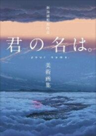 【送料無料】 新海誠監督作品 君の名は。美術画集 / Febri編集部 【本】