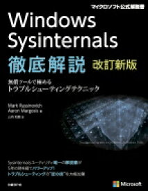 【送料無料】 Windows Sysinternals徹底解説 無償ツールで極めるトラブルシューティングテクニック / Mark Russinovich 【本】