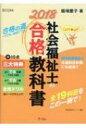 【送料無料】 社会福祉士の合格教科書 2018 合格シリーズ / 飯塚慶子 【本】