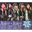 【送料無料】 Juice=Juice / Juice=Juice LIVE AROUND 2017 〜NEXT ONE SPECIAL〜 (Blu-ray) 【...