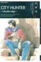 北条司 Short Stories Vol.1 シティーハンター -ダブル・エッジ- ゼノンコミックスDX / 北条司 ホウジョウツカサ 【コミック】