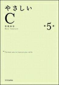 【送料無料】 やさしいC / 高橋麻奈 【本】
