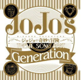 【送料無料】 ジョジョの奇妙な冒険 / TVアニメジョジョの奇妙な冒険Theme Song Best「Generation」 【CD】