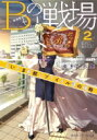 Bの戦場 2 さいたま新都心ブライダル課の機略 集英社オレンジ文庫 / ゆきた志旗 【文庫】