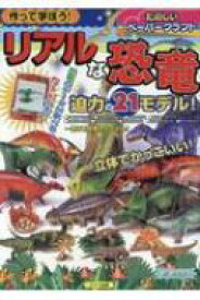 作って学ぼう!リアルな恐竜 たのしいペーパークラフト / 和田洋一 【本】
