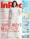 InRed (インレッド) 2017年 7月号 / InRed編集部 【雑誌】