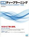 【送料無料】 詳解ディープラーニング Tensorflow・kerasによる時系列データ処理 / 巣籠悠輔 【本】