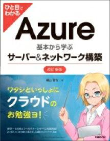 【送料無料】 ひと目でわかるAzure基本から学ぶサーバー & ネットワーク構築 / 横山哲也 【本】