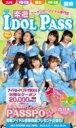 楽遊 IDOL PASS Vol.4 関東B+西日本版 【本】