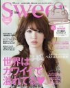 sweet (スウィート) 2017年 7月号 / sweet編集部 【雑誌】