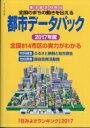 【送料無料】 都市データパック2017 別冊東洋経済 2017年 7月号 【雑誌】