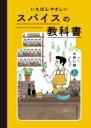 【送料無料】 いちばんやさしい スパイスの教科書 / 水野仁輔 【本】