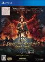 【送料無料】 Game Soft (PlayStation 4) / ドラゴンズドグマ オンライン シーズン3 リミテッドエディション 【GAME】