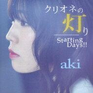 aki a.k.a 出口陽 / クリオネの灯り / Starting Days!! 【CD Maxi】