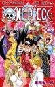 ONE PIECE 86 ジャンプコミックス / 尾田栄一郎 オダエイイチロウ 【コミック】