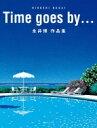 【送料無料】 Time Goes By... 永井博作品集 / 永井博 【本】