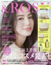 & ROSY (アンドロージー) 2017年 8月号 / &ROSY (アンドロージー)編集部 【雑誌】