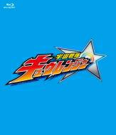 【送料無料】 スーパー戦隊シリーズ: : 宇宙戦隊キュウレンジャー Blu-ray COLLECTION 2 【BLU-RAY DISC】