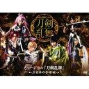 【送料無料】 ミュージカル『刀剣乱舞』 〜三百年の子守唄〜 【DVD】