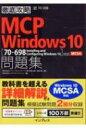 【送料無料】 徹底攻略MCP Windows 10問題集 「70-698 Installing and Configuring Windows 10」 / 新井...