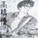 【送料無料】 高橋優 タカハシユウ / 虹 / シンプル 【期間生産限定盤】(CD+DVD) 【CD Maxi】