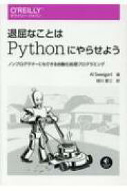【送料無料】 退屈なことはPythonにやらせよう ノンプログラマーにもできる自動化処理プログラミング / アル・スウェイガート 【本】